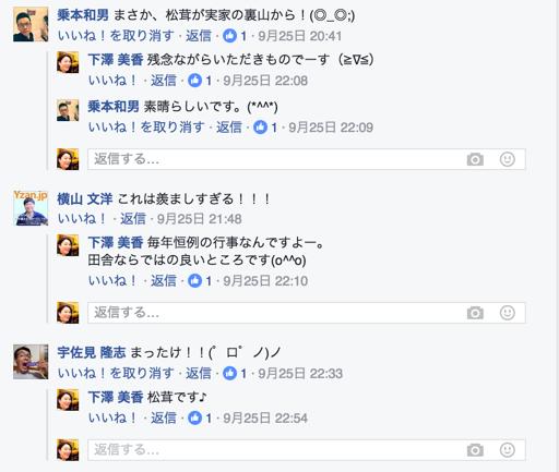 f:id:mika-shimosawa:20160930171652p:plain