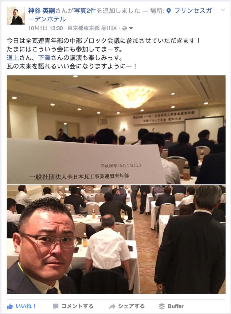 f:id:mika-shimosawa:20161003163158p:plain