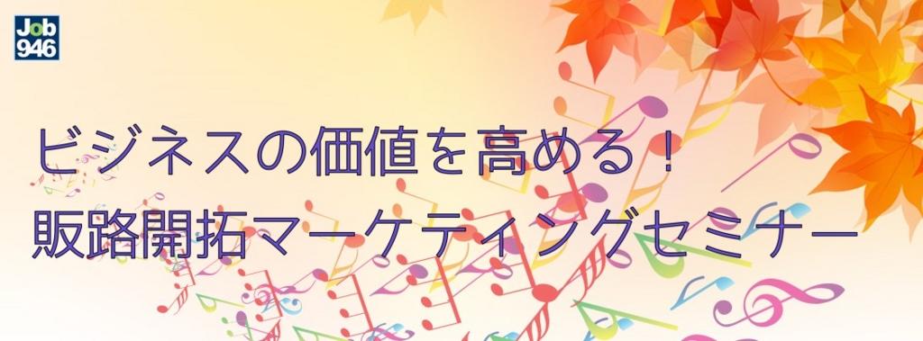 f:id:mika-shimosawa:20161008141825j:plain