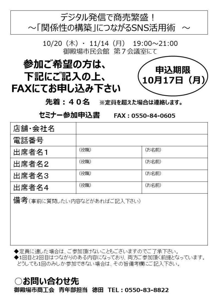 f:id:mika-shimosawa:20161010170422j:plain