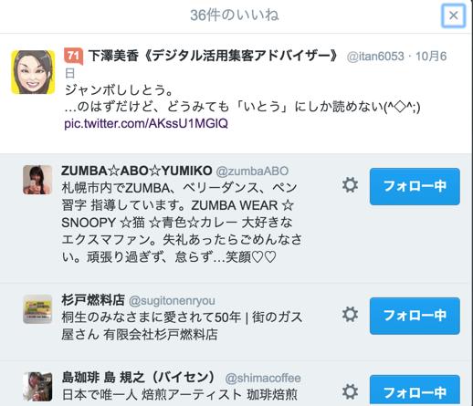 f:id:mika-shimosawa:20161014142549p:plain