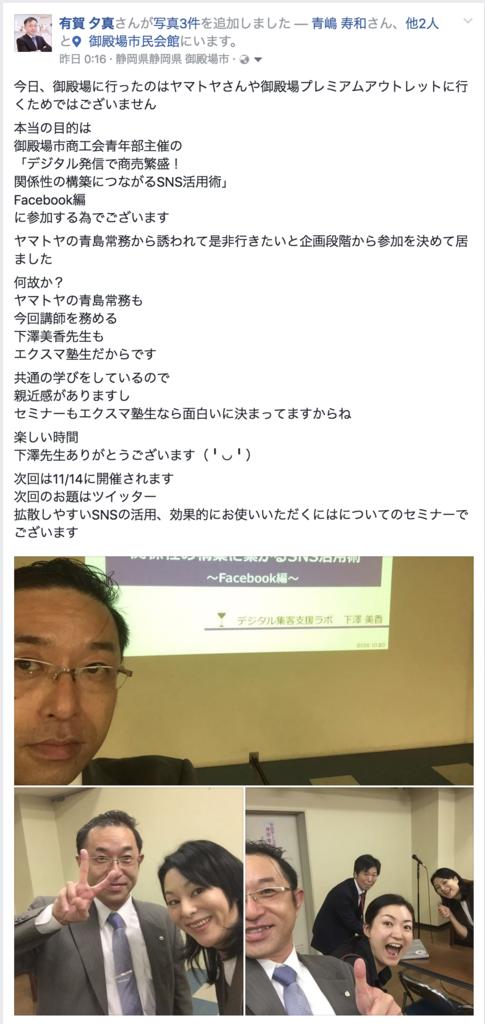 f:id:mika-shimosawa:20161022180800p:plain