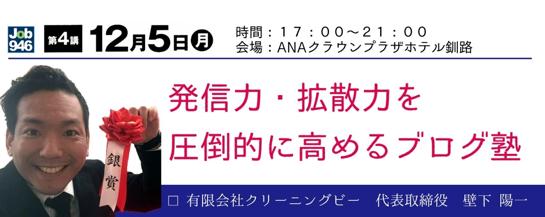 f:id:mika-shimosawa:20161026153402p:plain
