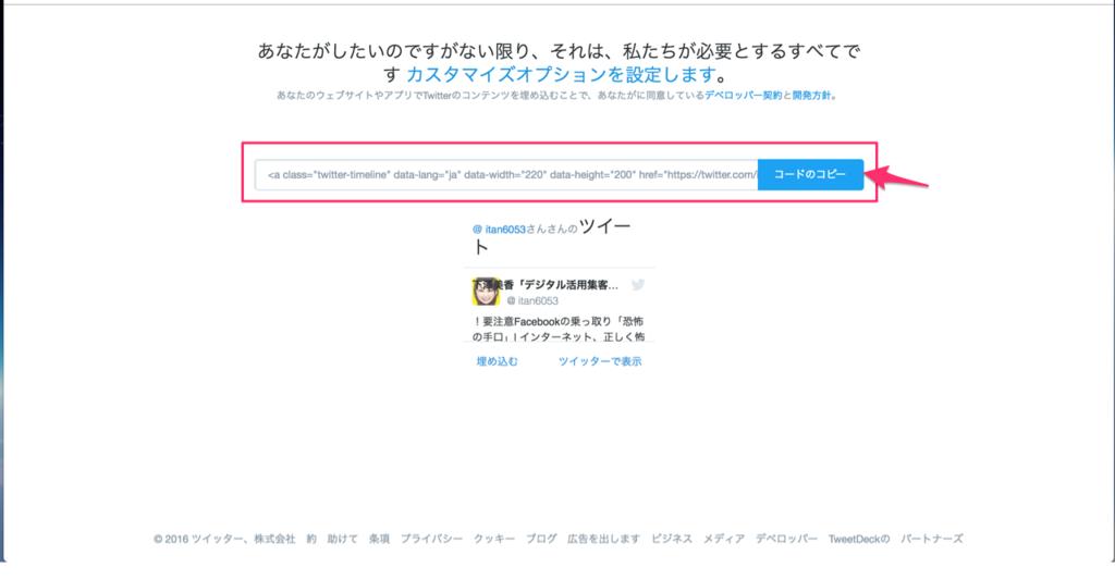f:id:mika-shimosawa:20161104200704p:plain