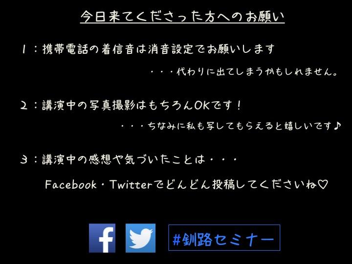f:id:mika-shimosawa:20161124231447j:plain