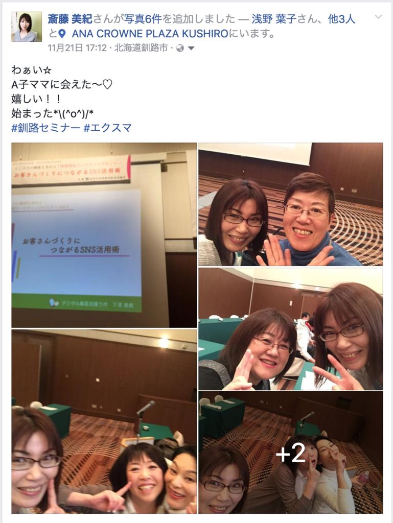 f:id:mika-shimosawa:20161124232735p:plain