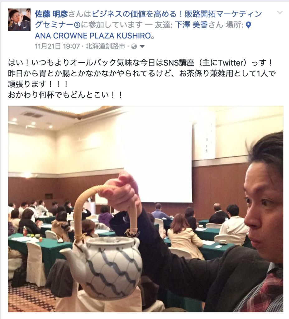 f:id:mika-shimosawa:20161124232807p:plain