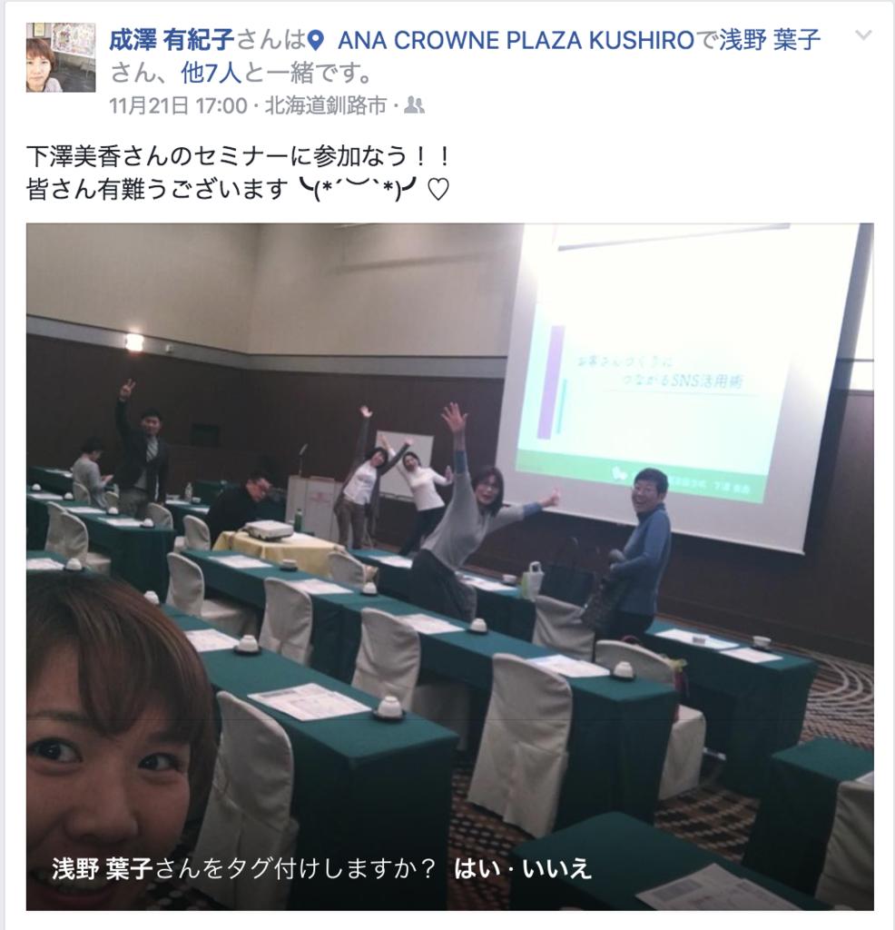 f:id:mika-shimosawa:20161124232912p:plain
