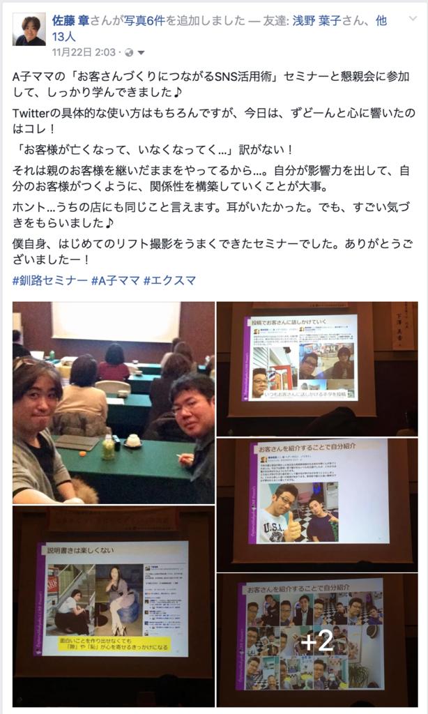 f:id:mika-shimosawa:20161124232921p:plain