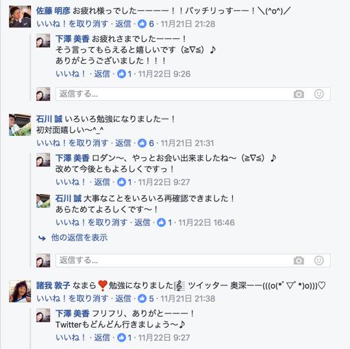 f:id:mika-shimosawa:20161124235918p:plain