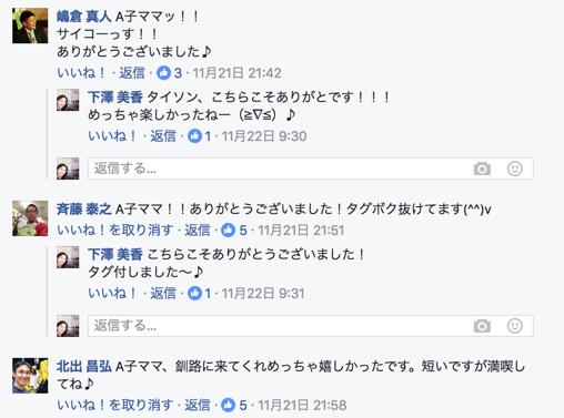 f:id:mika-shimosawa:20161125000005p:plain