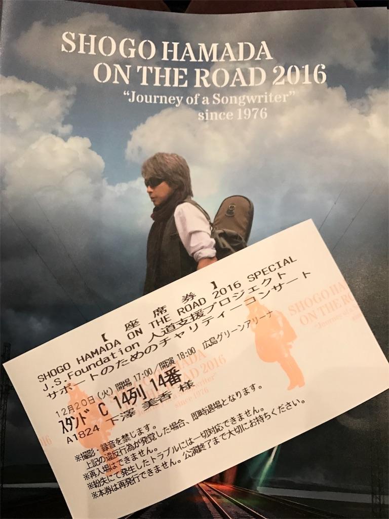 f:id:mika-shimosawa:20161221092958j:plain