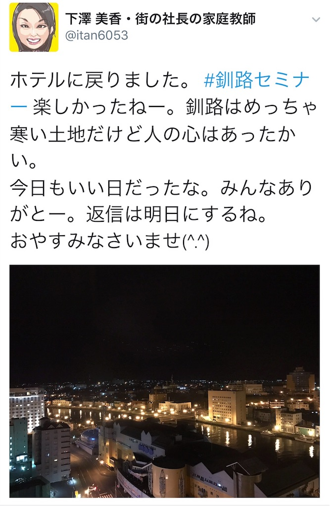 f:id:mika-shimosawa:20170209205652j:image