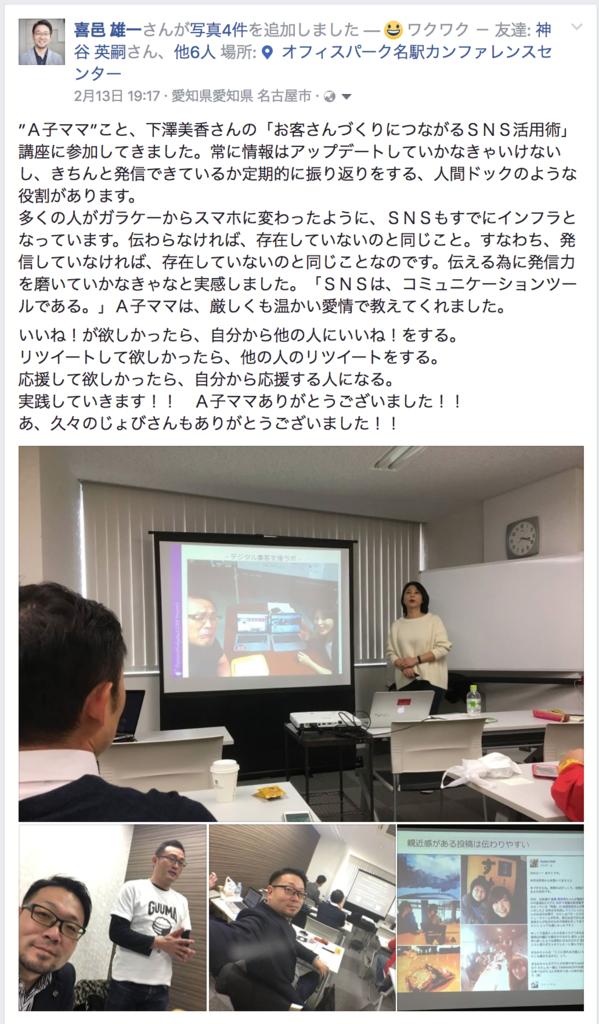 f:id:mika-shimosawa:20170215131802p:plain