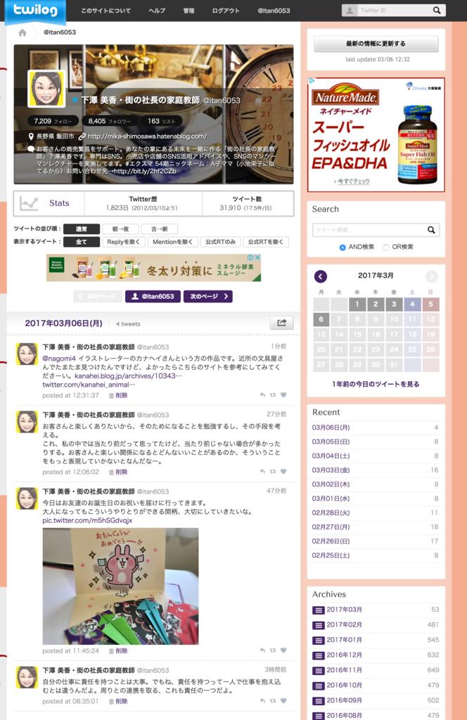 f:id:mika-shimosawa:20170306123549p:plain