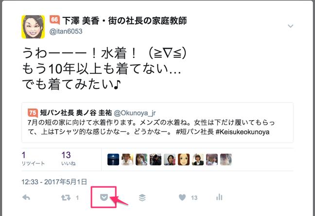 f:id:mika-shimosawa:20170501210943p:plain
