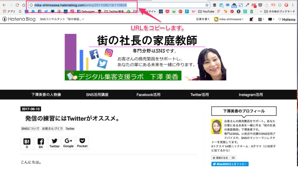 f:id:mika-shimosawa:20170621114356p:plain