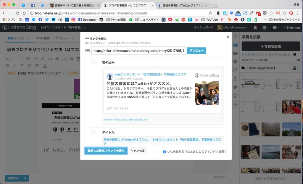 f:id:mika-shimosawa:20170621114900p:plain
