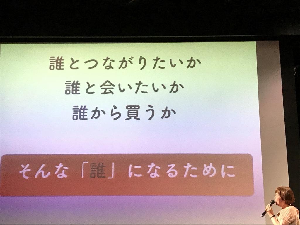 f:id:mika-shimosawa:20170629154434j:plain