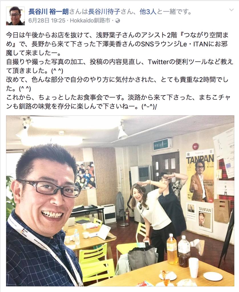 f:id:mika-shimosawa:20170709175803p:plain