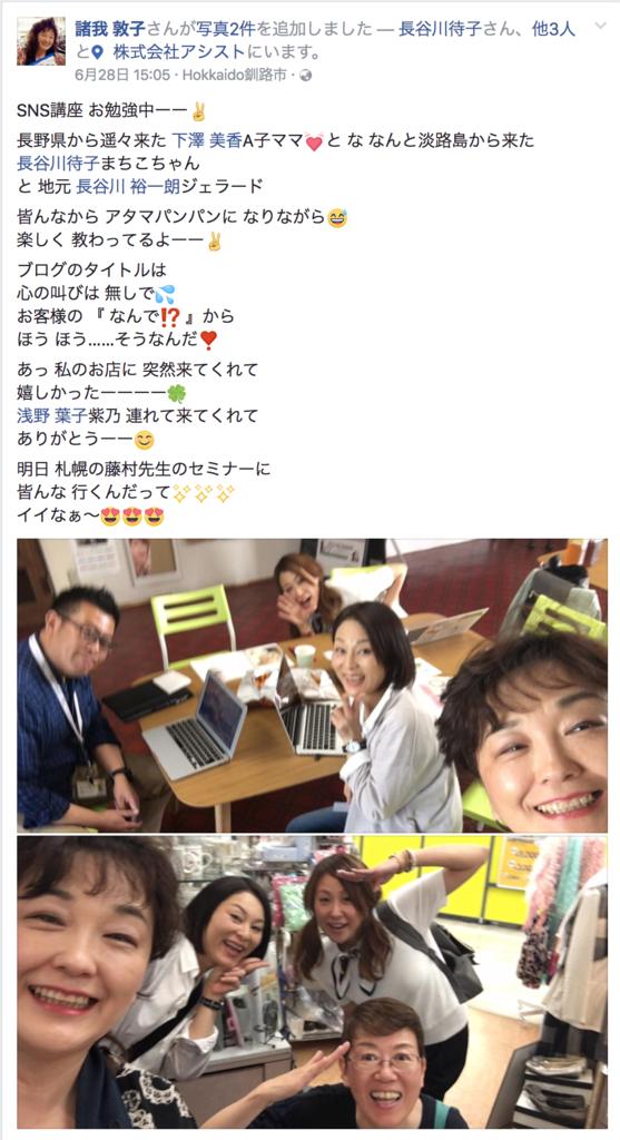 f:id:mika-shimosawa:20170709175811p:plain
