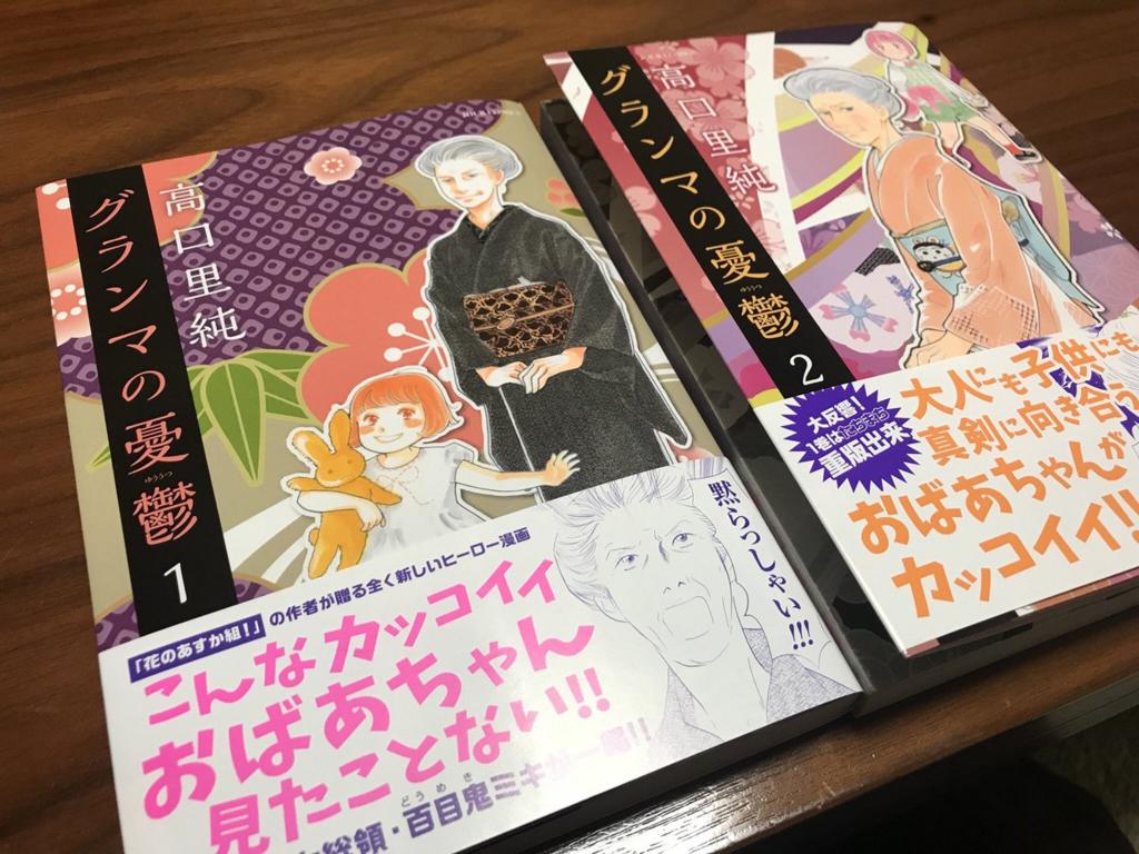 f:id:mika-shimosawa:20171128190431p:plain