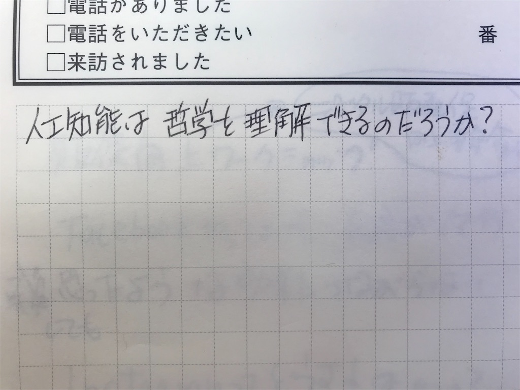f:id:mika-shimosawa:20190125120614j:image