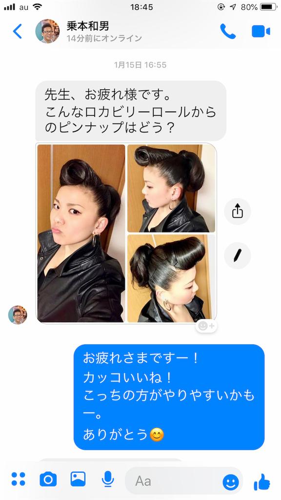 f:id:mika-shimosawa:20190127230437p:image
