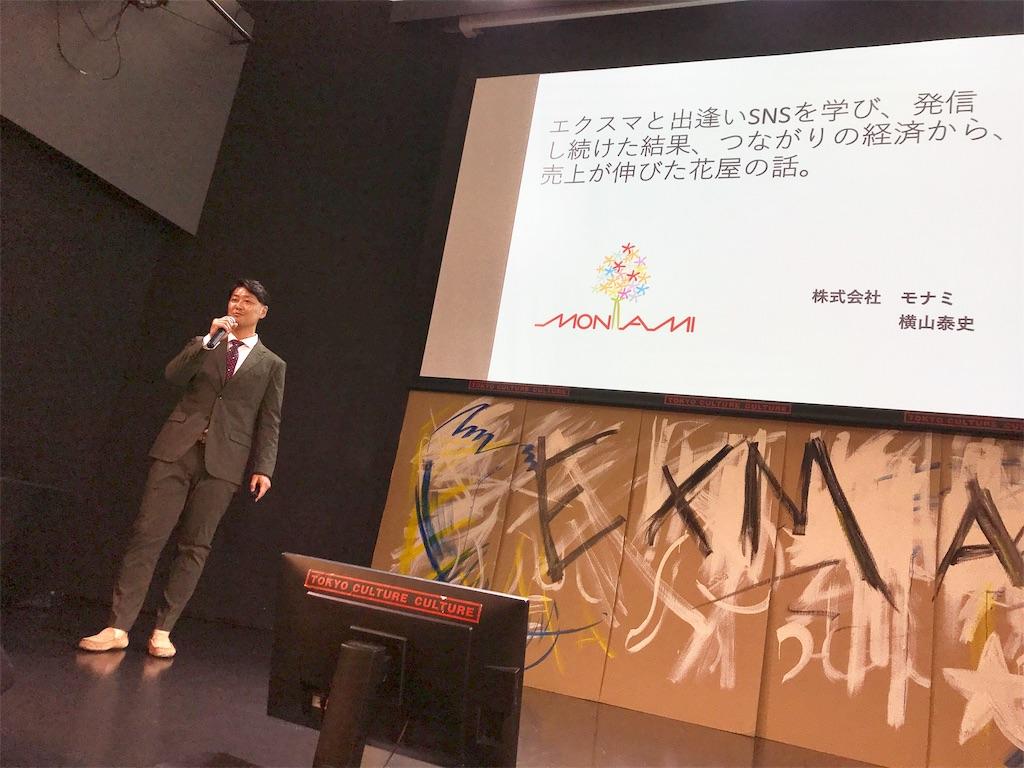 f:id:mika-shimosawa:20190813162044j:image