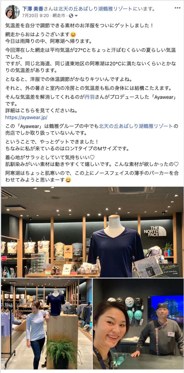 f:id:mika-shimosawa:20190813173643p:plain