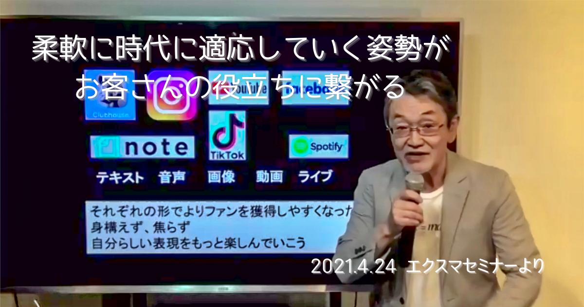 f:id:mika-shimosawa:20210430175447p:plain