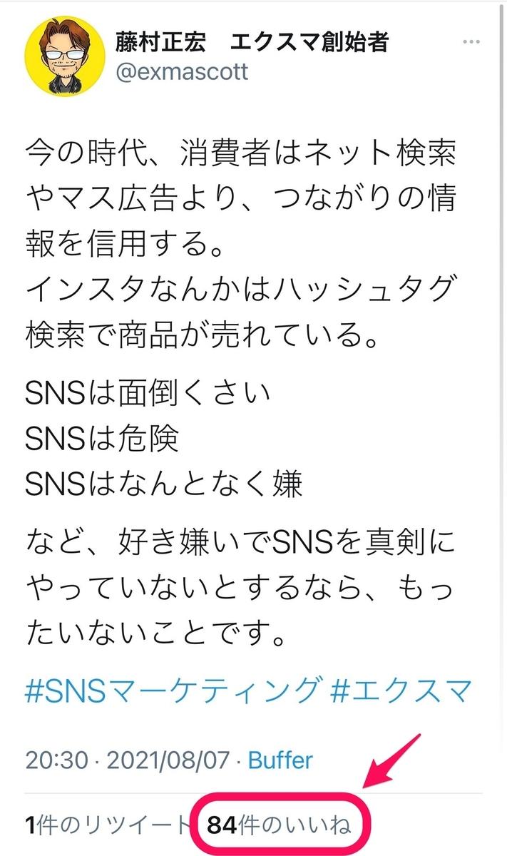 f:id:mika-shimosawa:20210808094824j:plain