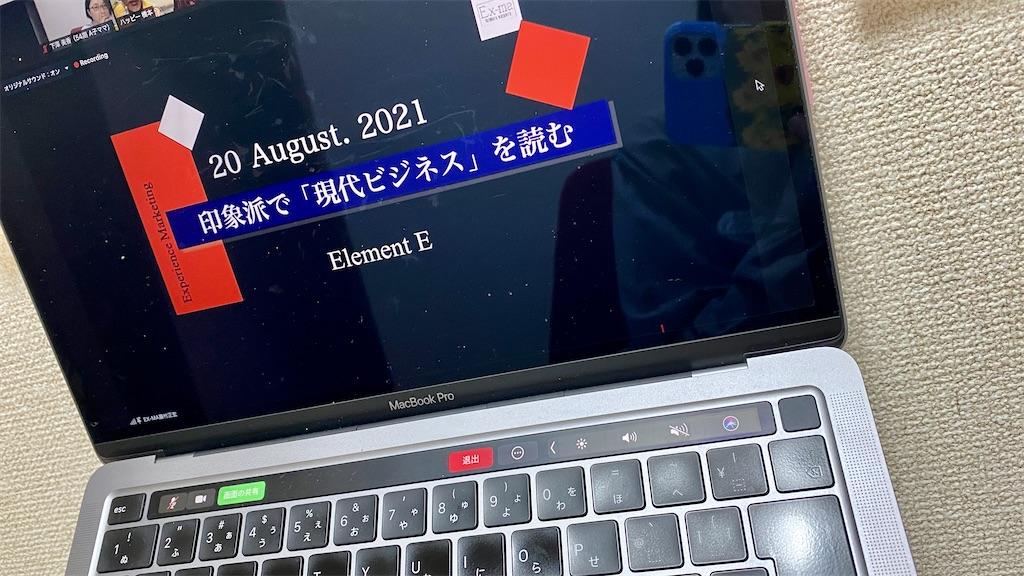 f:id:mika-shimosawa:20210821173406j:image