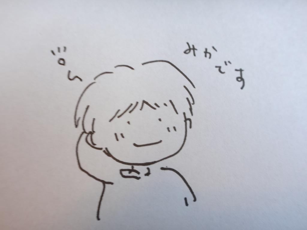 f:id:mika_ishii:20171003154149j:plain