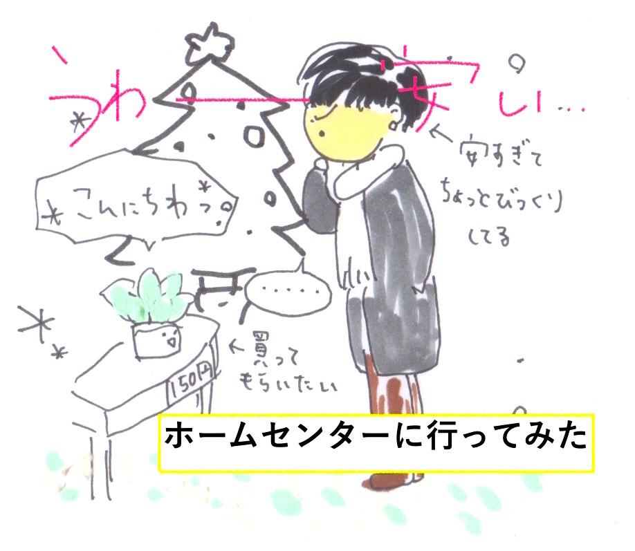 f:id:mika_ishii:20171222190149j:plain