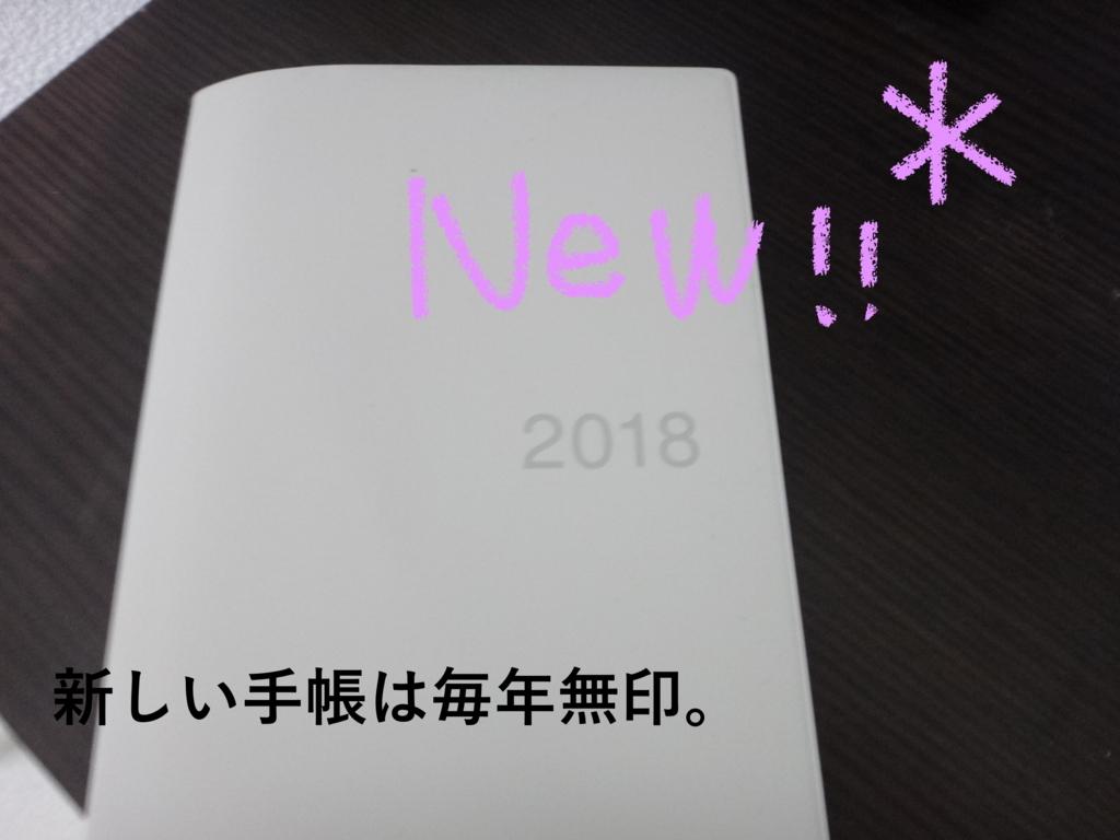 f:id:mika_ishii:20171231175629j:plain