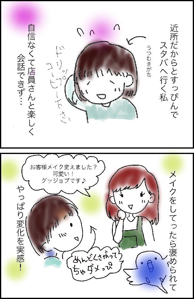 f:id:mika_ishii:20181121172852j:plain