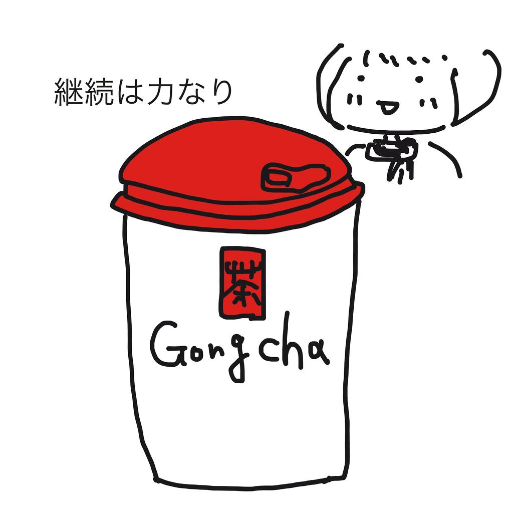 f:id:mika_ishii:20181213185728j:plain