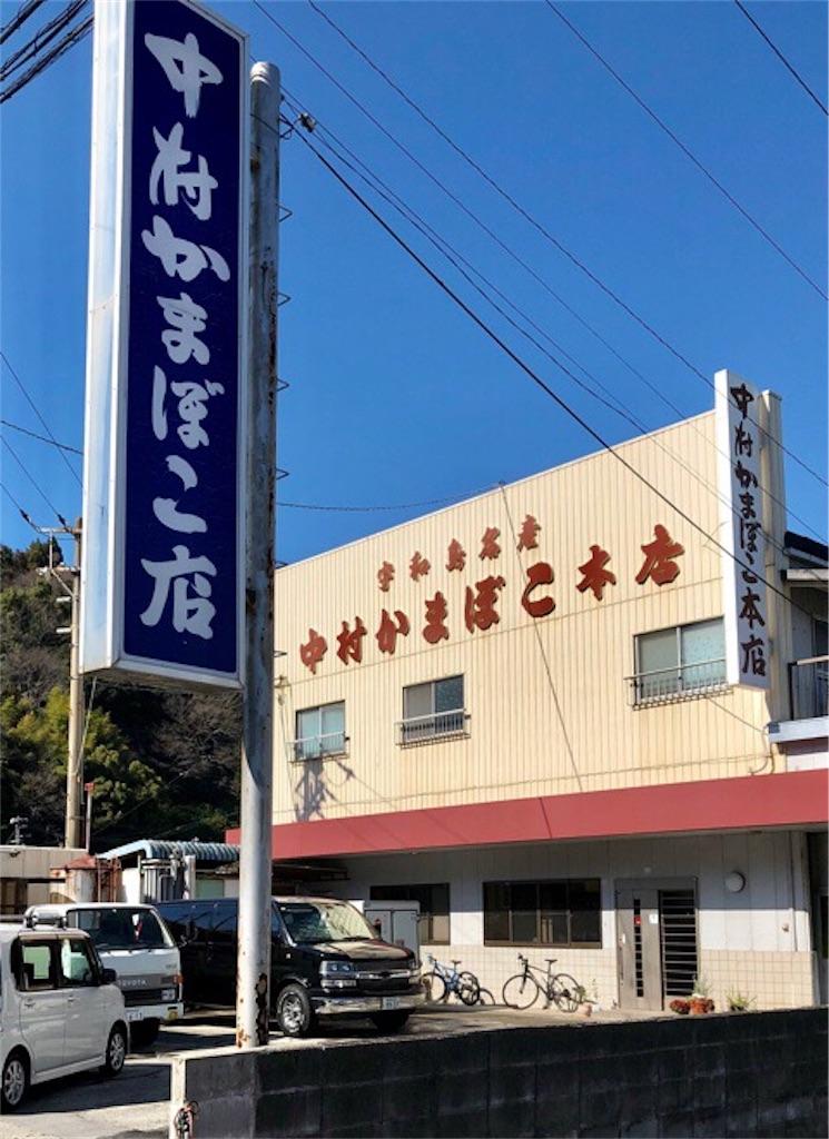 愛媛宇和島の中村かまぼこ