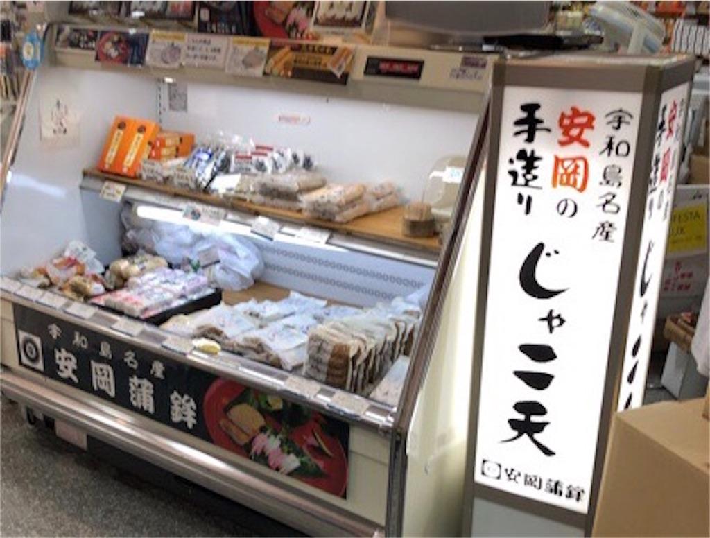 松山空港の安岡蒲鉾とじゃこ天