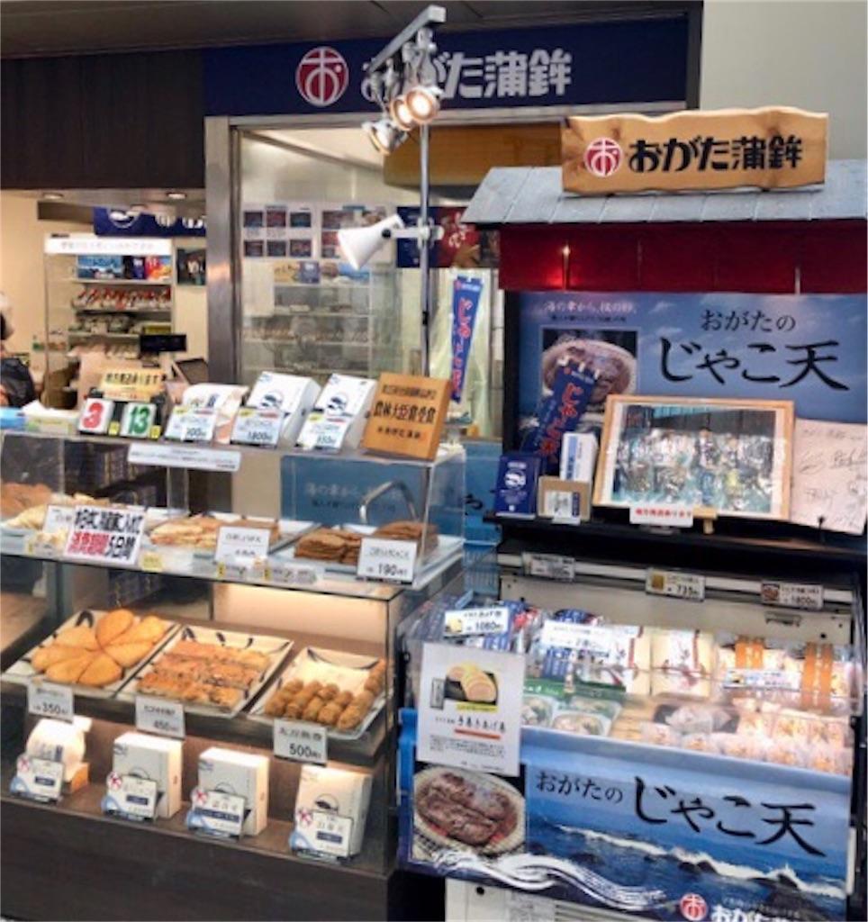 松山空港でお土産のじゃこ天