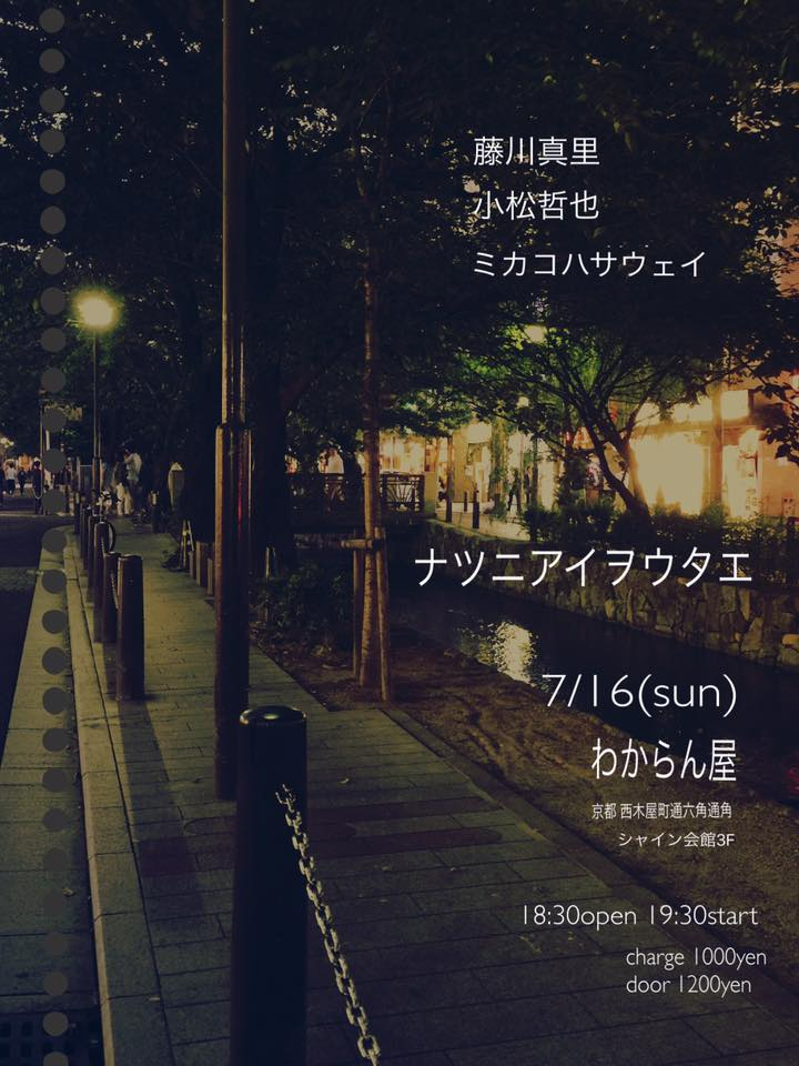 f:id:mikakohathaway:20170703015100j:plain