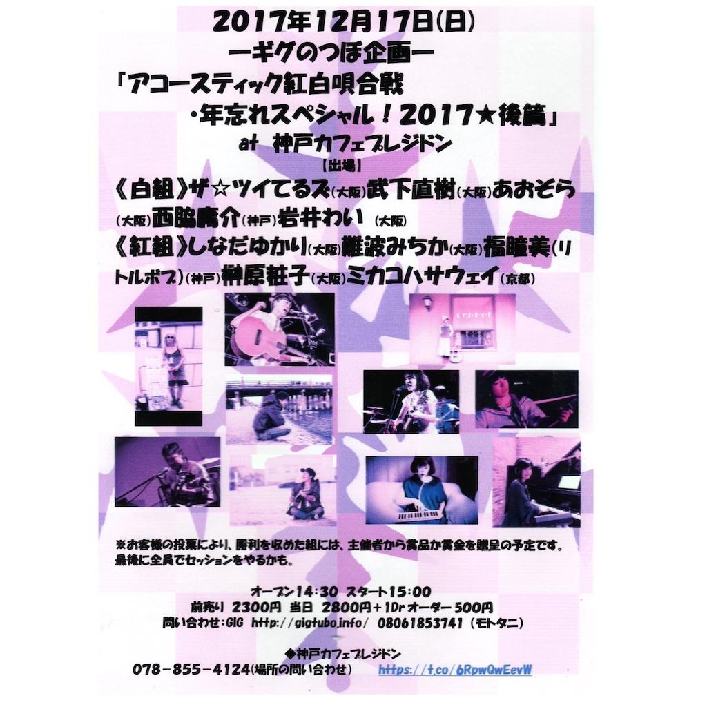 f:id:mikakohathaway:20171212025029j:image