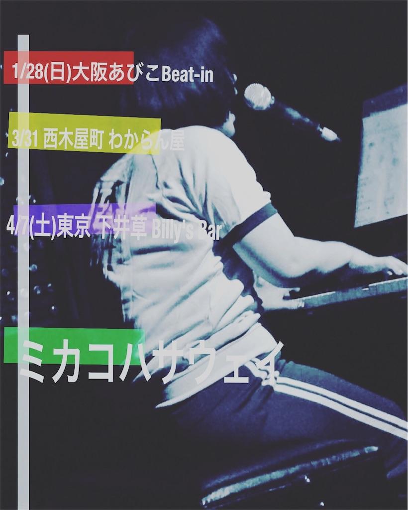 f:id:mikakohathaway:20180124142001j:image