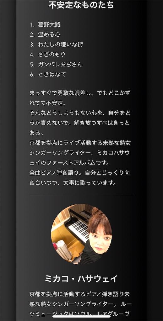 f:id:mikakohathaway:20200430010754j:image