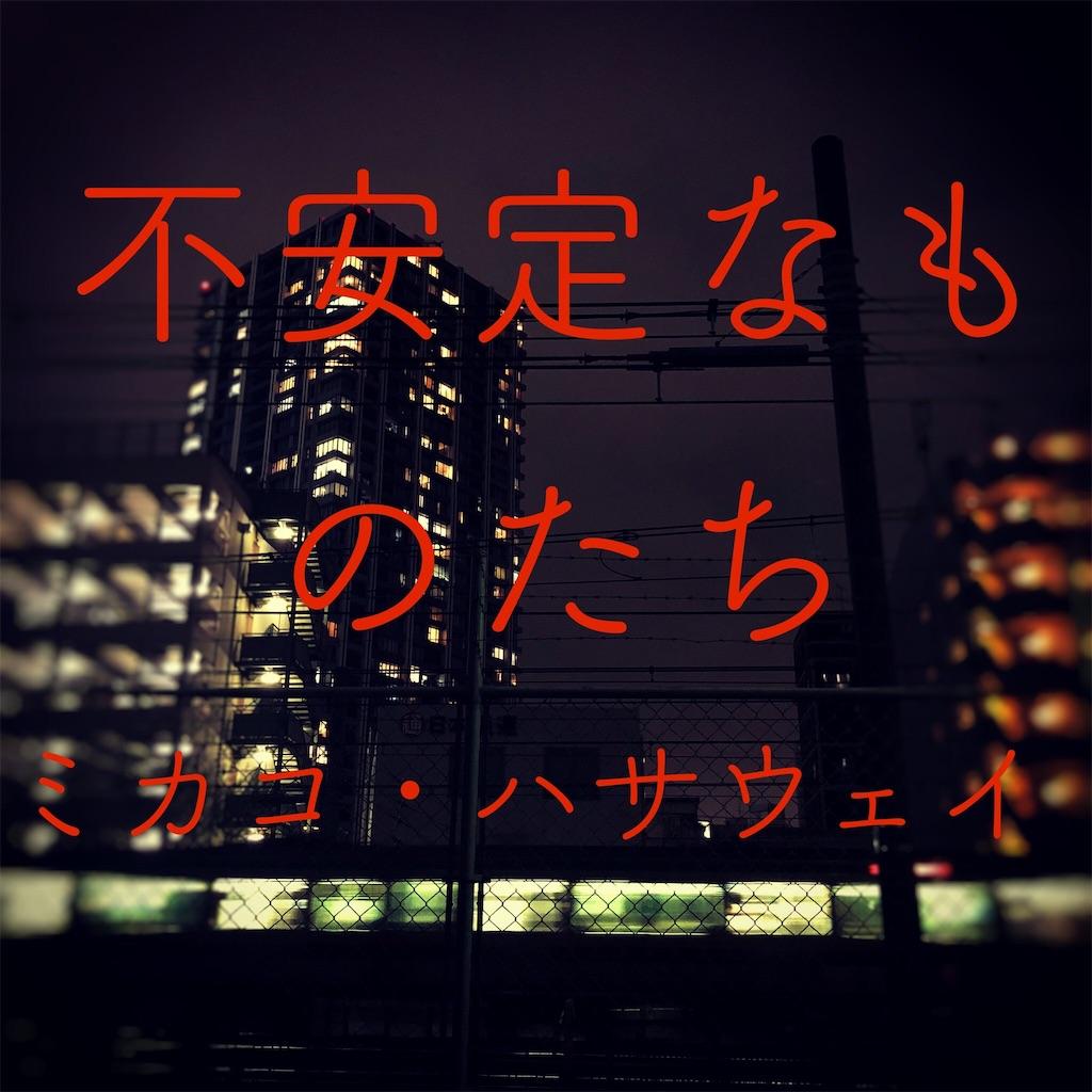 f:id:mikakohathaway:20200430010756j:image