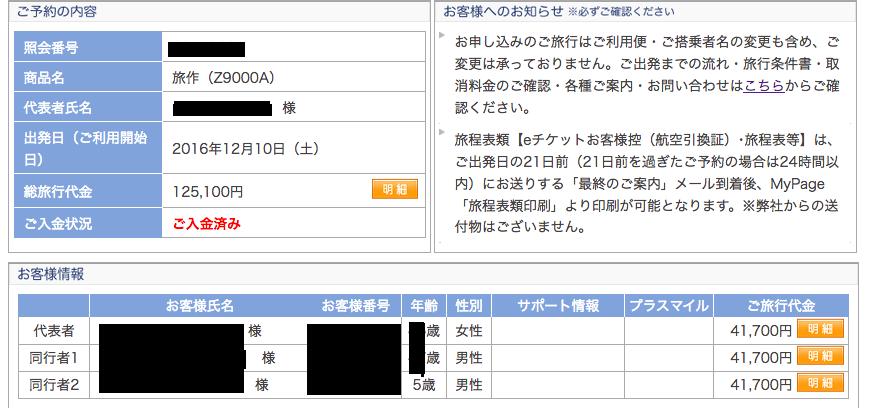f:id:mikami-tor:20161116000503p:plain