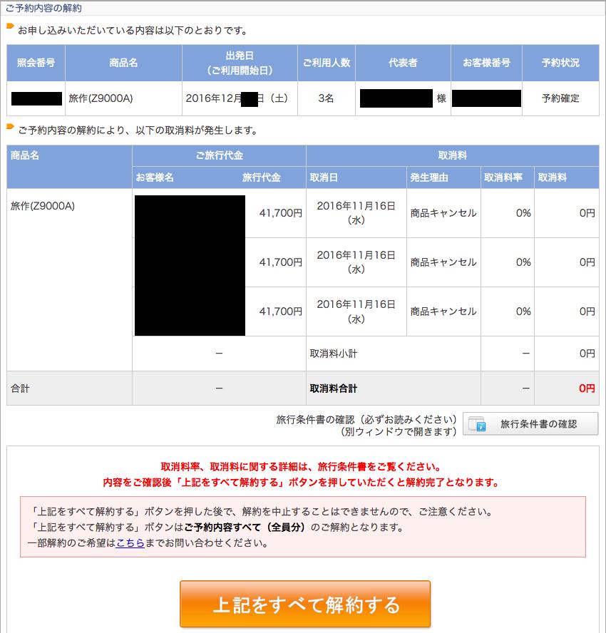 f:id:mikami-tor:20161116022822p:plain