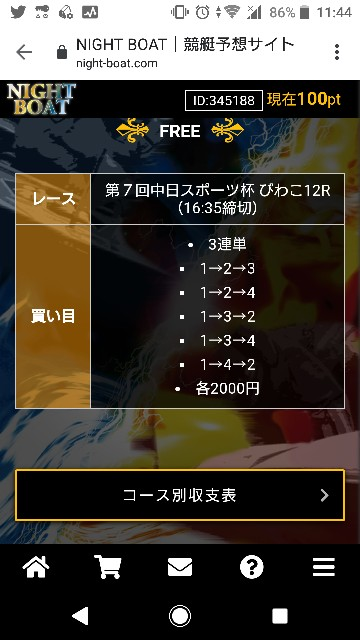 f:id:mikamimayumi0922:20200908152618j:image