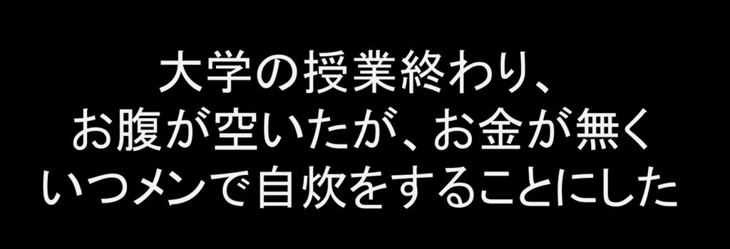 f:id:mikamimikami60:20180917165608p:plain